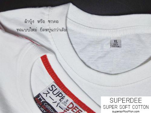 เสื้อ super soft by super dee